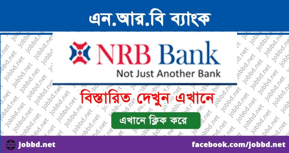 NRB Bank Job Circular 2018| www.nrbbankbd.com