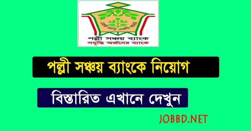 Palli Sanchay Bank Job Circular 2021 -pallisanchaybank.gov.bd