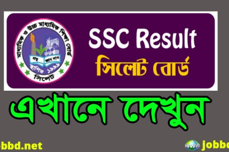 Sylhet Board SSC Result 2020 with Full Marksheet & Number