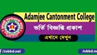 Adamjee Cantonment College HSC Admission Circular 2019