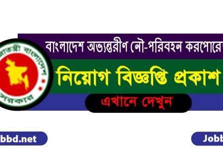 Bangladesh Inland Water Transport Corporation BIWTC Job Circular 2018–biwtc.gov.bd