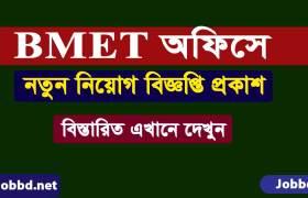 Bureau of Manpower Employment Training BMET Job Circular 2018