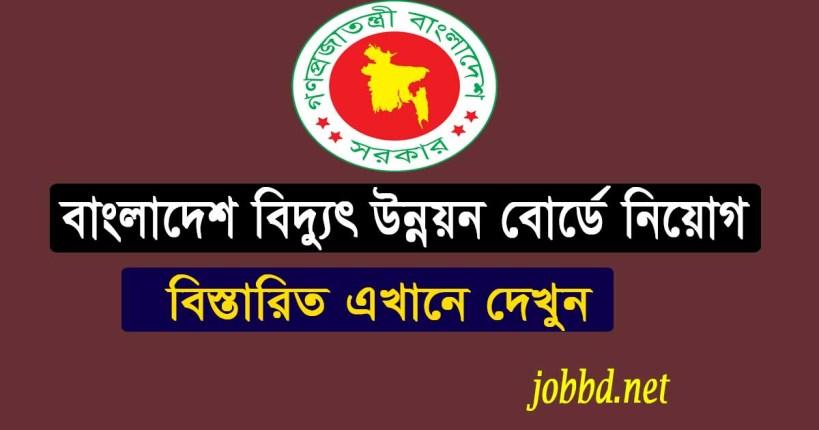 Bangladesh Power Development Board BPDB Job Circular 2021