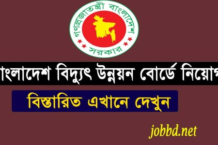 Bangladesh Power Development Board BPDB Job Circular 2020