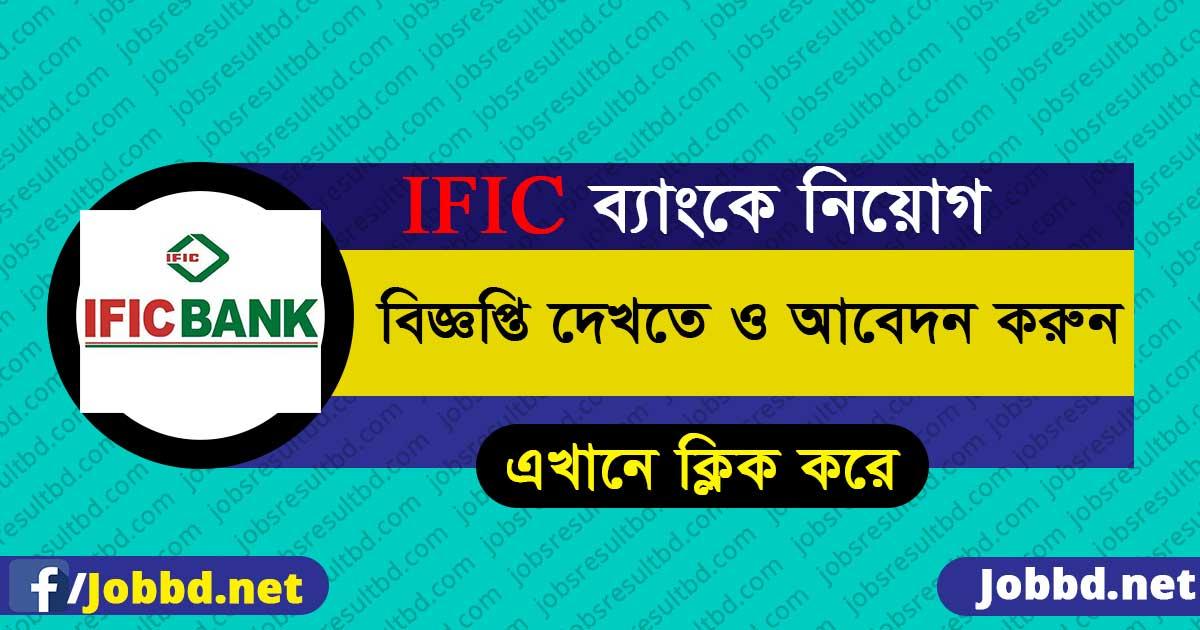 IFIC Bank Job Circular 2020 Apply Process – ificbank.com.bd