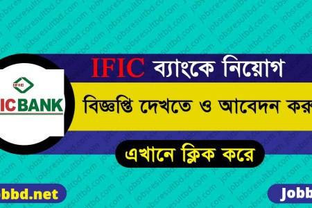 IFIC Bank  Job Circular 2020 Apply Process – ificbank.com.bd