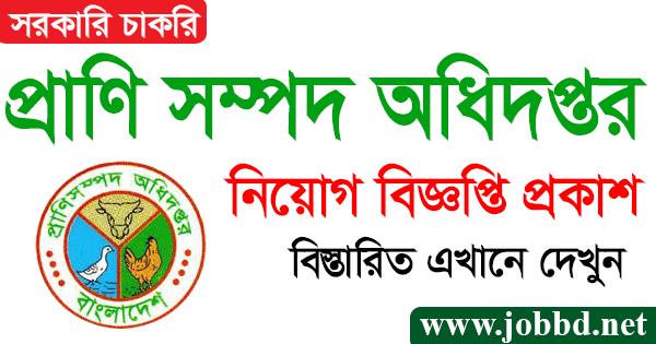 Bangladesh Livestock Research Institute BLRI job circular 2020-blri.gov.bd