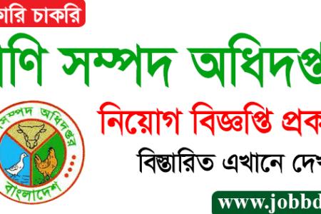 Bangladesh Livestock Research Institute BLRI job circular 2020-blri.gov.bd