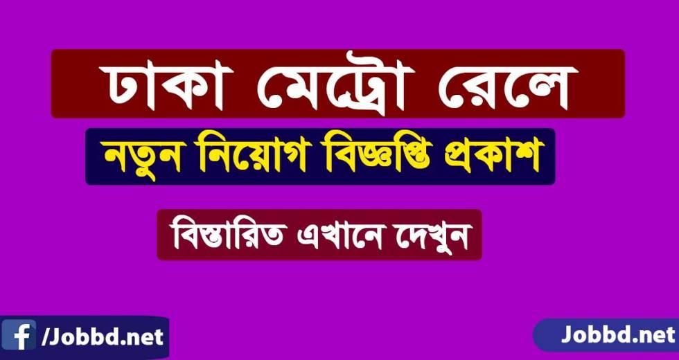 Dhaka Mass Transit Company Limited DMTC job circular 2018-dtmc.org.bd