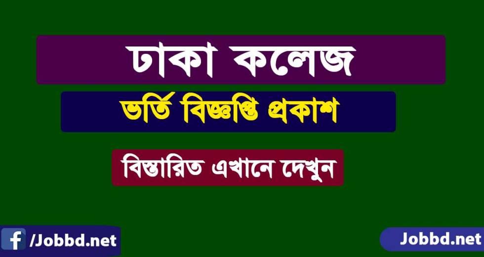 Dhaka College HSC  admission Circular 2018-dhakacollege.edu.bd