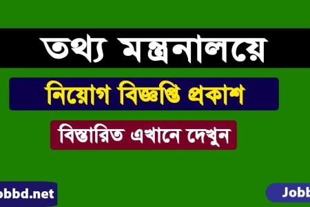 Ministry of Information MOI Job Circular 2019-moi.gov.bd