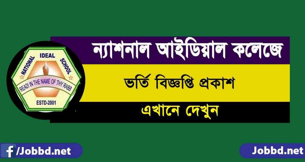 National Ideal College HSC Admission Circular 2018-JOBBD.NET