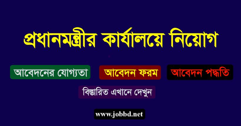 Prime Minister Office Job Circular 2021 Apply Process – www.pmo.gov.bd