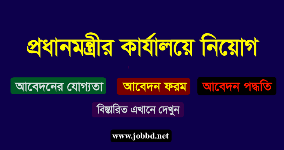 Prime Minister Office Job Circular 2019 Apply Process – www.pmo.gov.bd