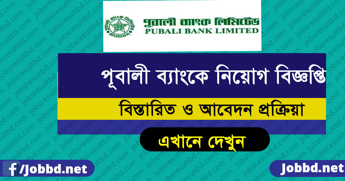 Pubali Bank Job Circular 2020 Online Application -pubalibangla.com