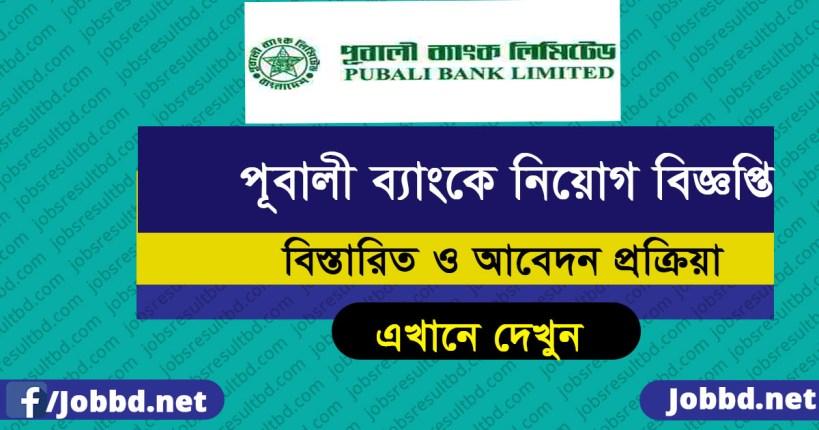 Pubali Bank Job Circular 2021 Online Application -pubalibangla.com