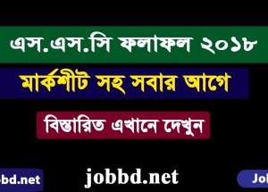 SSC Result 2018 Bangladesh All Education Board Results-educationboardresults.gov.bd