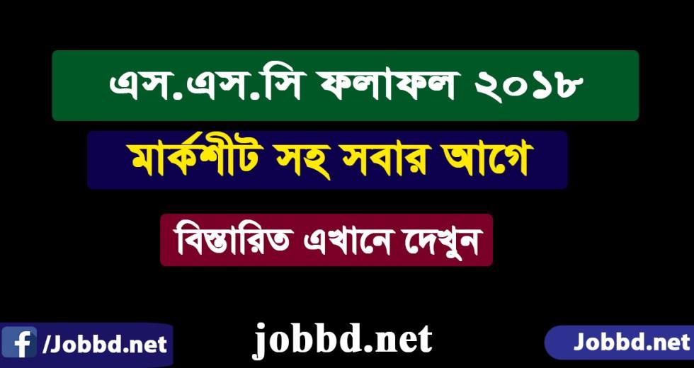SSC Result 2018 Bangladesh All Education Board Results-educationboardresults.gov.bd