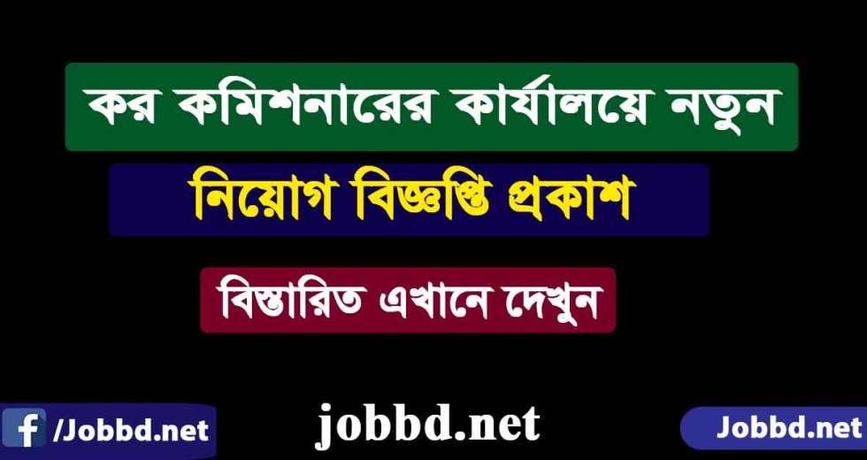 Tax Commissioner Office Job Circular 2018 – tax.bogra.gov.bd