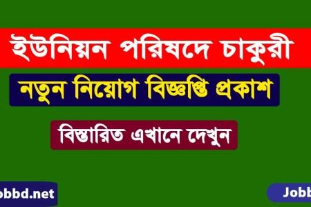 Coxs Bazar Union Parishad Job Circular 2018 – coxsbazar.gov.bd