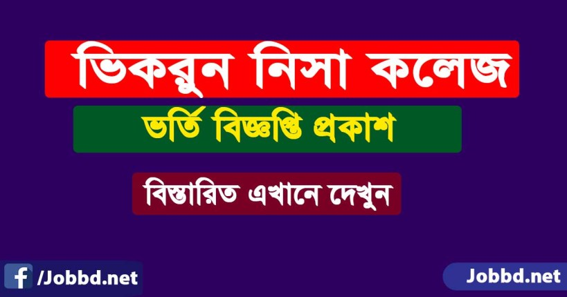 Viqarunnisa Noon School and College HSC Admission Circular 2019