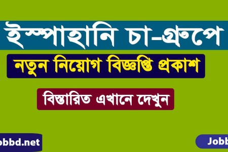 Ispahani Tea  Job Circular 2020 Application process-ispahanitea.com