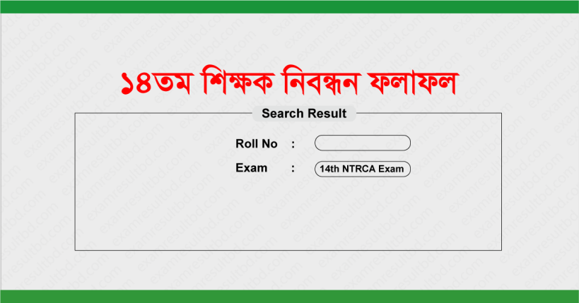 14th NTRCA Written Exam Result 2018-www.ntrca.teletalk.com.bd