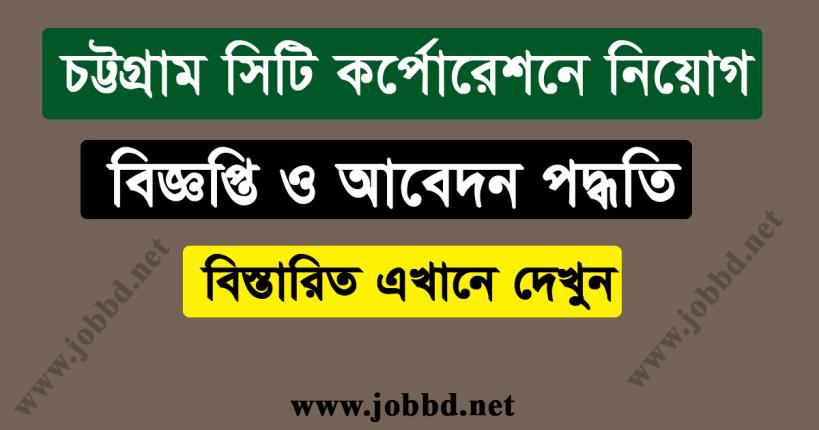 Chittagong City Corporation Job Circular 2020 Application Form