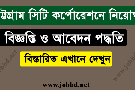 Chittagong City Corporation Job Circular 2020 Application Form