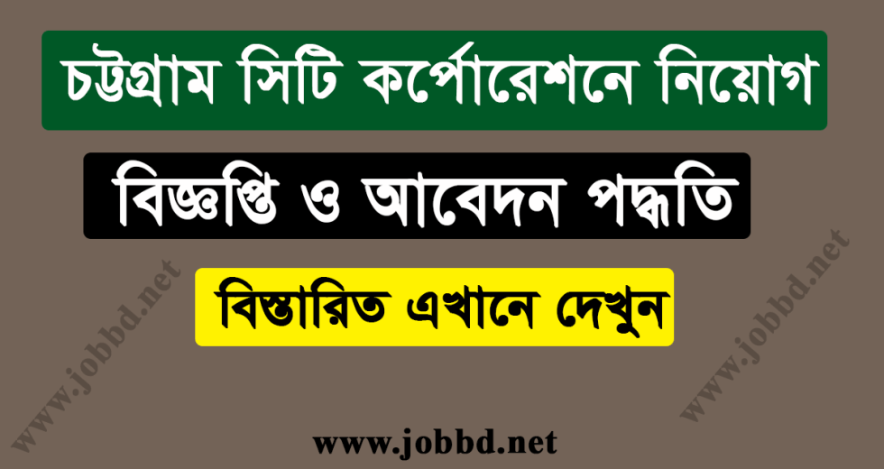 Chittagong City Corporation Job Circular 2018-JOBBD.NET