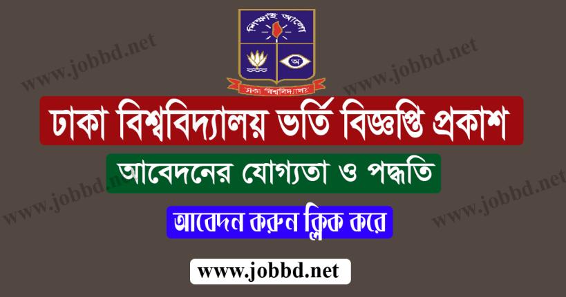 Dhaka University Admission Circular 2020-21- www.du.ac.bd