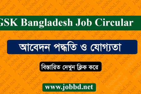 GSK Bangladesh Job Circular 2019 and Result – www.jobbd.net