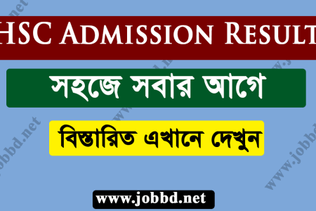 HSC Admission Result 2020 – xiclassadmission.gov.bd
