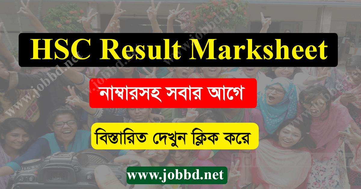 HSC Result Marksheet 2019 All Education Board HSC Marksheet 2019