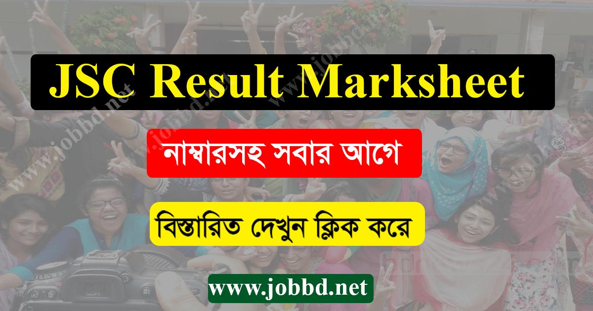 JSC Result Marksheet 2019 All Education Board JSC Marksheet 2019