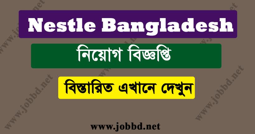 Nestle Bangladesh Job Circular 2018 – www.nestle.com.bd