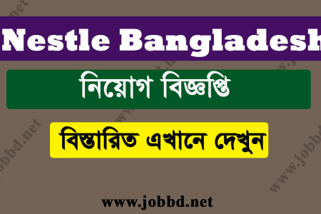 Nestle Bangladesh Job Circular 2020 – www.nestle.com.bd