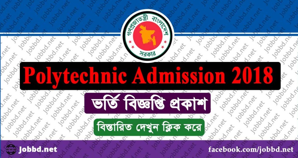Bangladesh Govt High School Jobs Circular 2018 Exam Result – Fondos