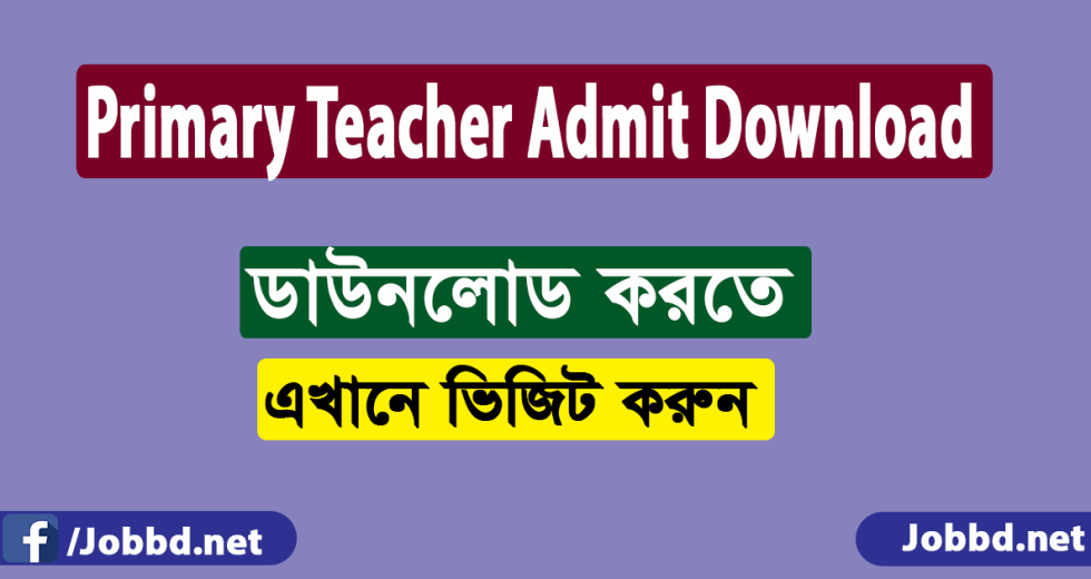 DPE Admit Card Download 2018 – dpe.teletalk.com.bd