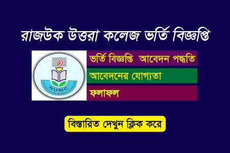 Rajuk Uttara Model College HSC Admission Circular 2020