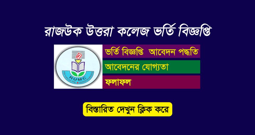 Rajuk Uttara Model College HSC Admission Circular 2019