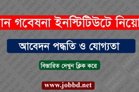 Bangladesh Rice Research Institute BRRI Job Circular 2018 -brri.gov.bd