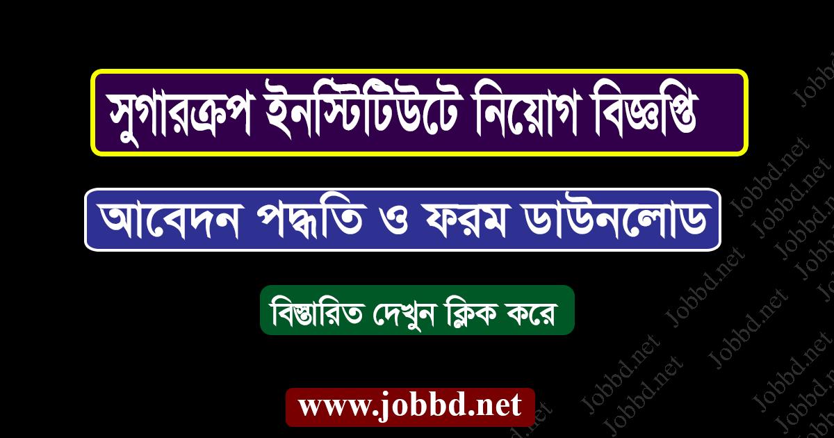 BSRI Job Circular 2019 BSRI Application Form Download- bsri.gov.bd