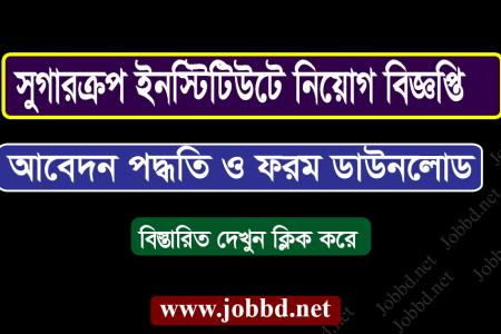 BSRI Job Circular 2021 BSRI Application Form Download- bsri.gov.bd