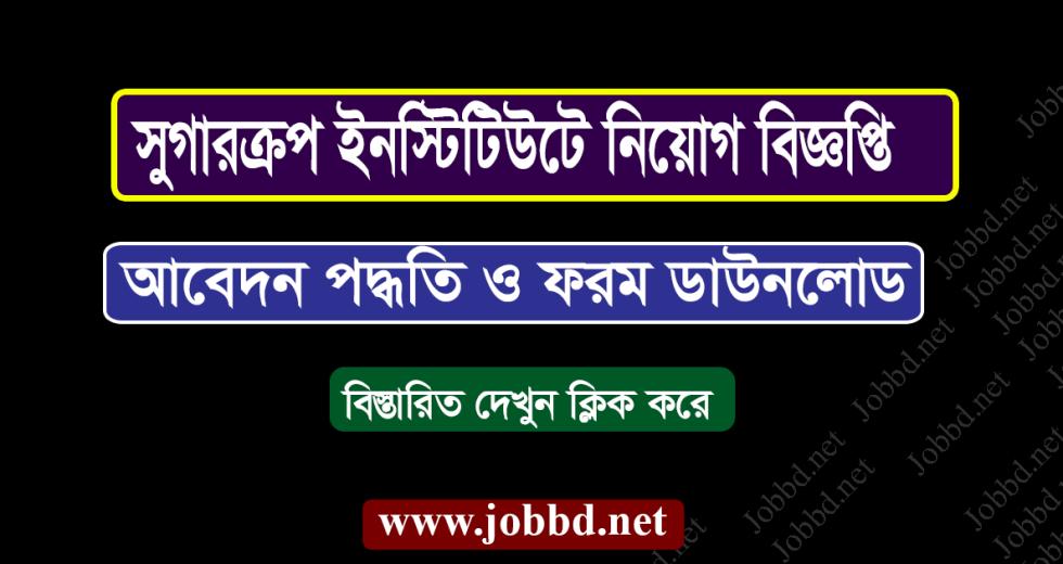 BSRI Job Circular 2018 BSRI Application Form Download- bsri.gov.bd