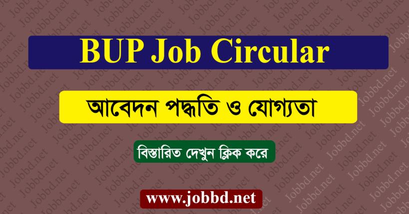 Bangladesh University of Profession BUP Job Circular 2019- bup.edu.bd