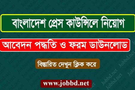 Bangladesh Press Council Job Circular 2018 – www.presscouncil.gov.bd