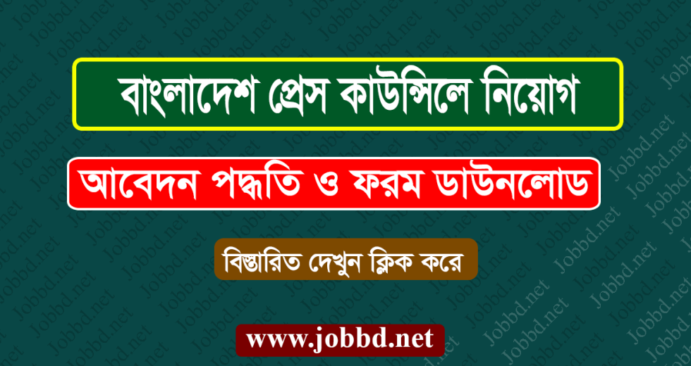 Bangladesh Press Council Job Circular 2018 – www.presscouncil.gov.bd