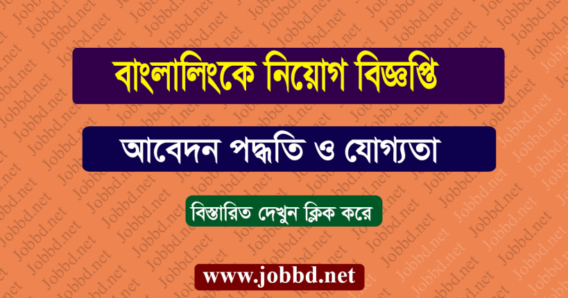 Banglalink Job Circular 2021 Apply Online  – Jobbd.net