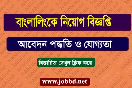Banglalink Job Circular 2019 Apply Online  – Jobbd.net